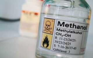 Признаки и последствия отравления метиловым спиртом