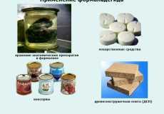 Отравление формальдегидом