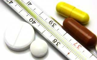 Лекарства при отравлении с высокой температурой