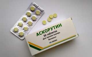 В каких случаях можно получить передозировку Аскорутином