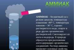 Опасное отравление аммиаком