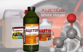 Что будет, если случайно выпить ацетон?