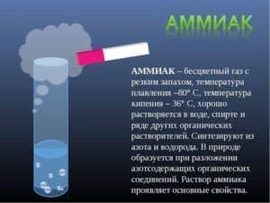 Аммиак - бесцветный газ