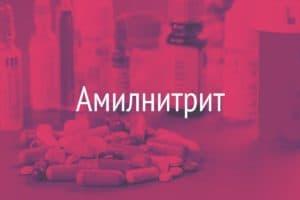 Антидот Амилнитрит