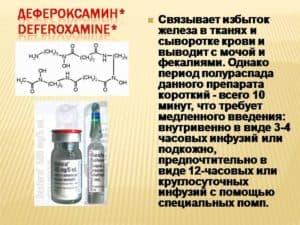 Дефероксамин