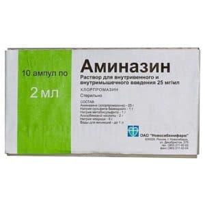 Аминазин в ампулах