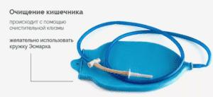 Кружка Эсмархта для очистки кишечника